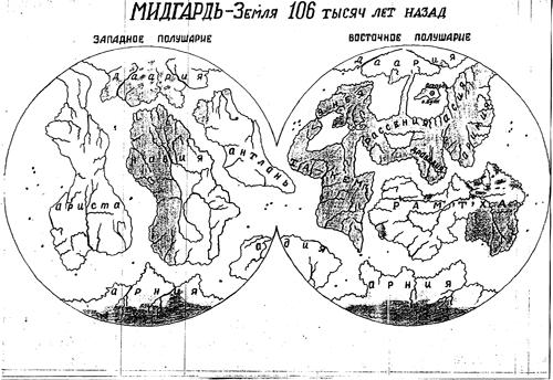 Лик Мидгардъ-Земли 106 тысяч лет