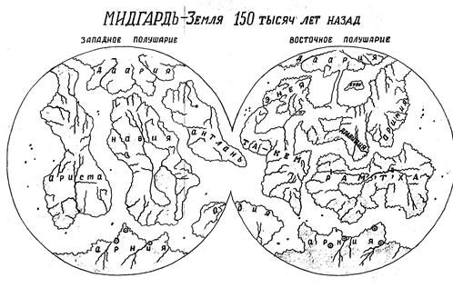Лик Мидгардъ-Земли 150 тысяч лет