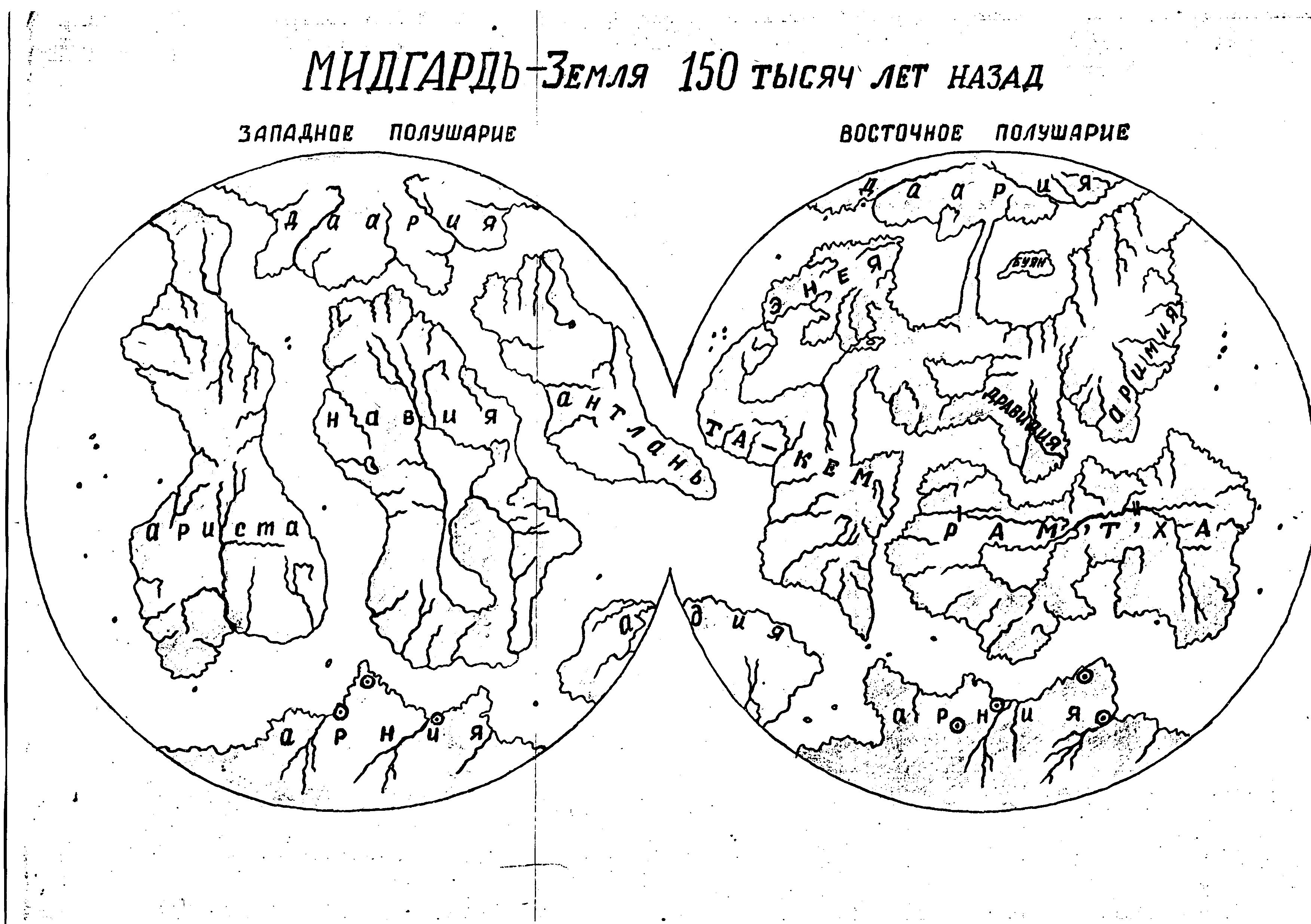 Лик Мидгардъ-Земли 150 лет