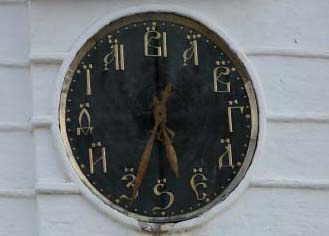 славянский циферблат часов