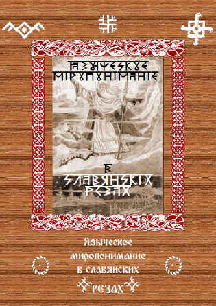 Языческое миропонимание в славянских резах