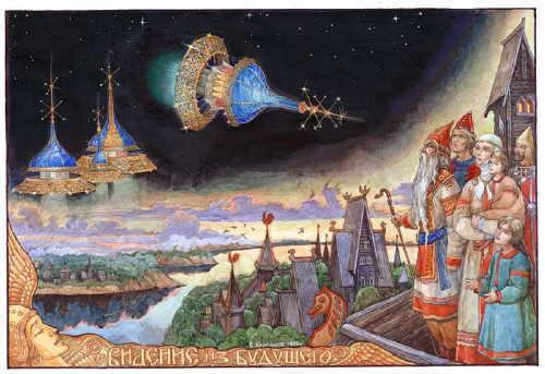 В.Корольков «Видение из будущего»
